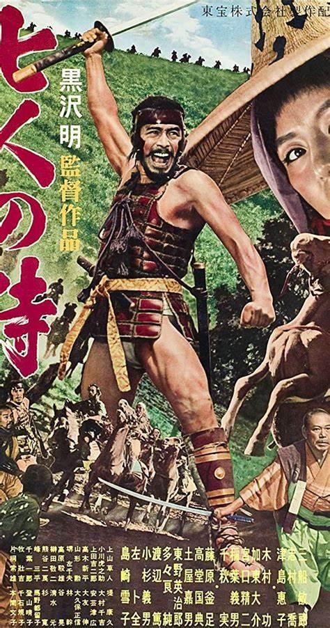 7 samaurai poster